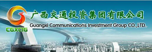 广西交通投资集团有限公司