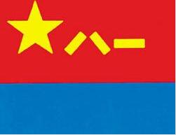 中国人民解放军95178部队(含下属十二个单位)