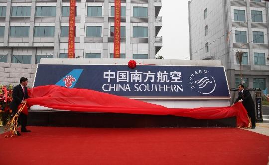 中国南方航空股份有限公司广西分公司南宁基地