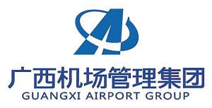 广西机场管理集团有限责任公司