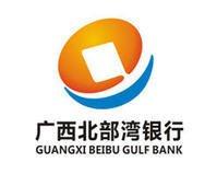 广西北部湾银行股份有限公司