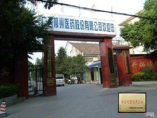 广西南宁柳州医药药业有限公司