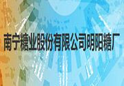 南宁糖业股份有限公司明阳糖厂